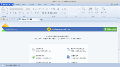 Tampilan WPS Office Berbahasa China (Bahasa Default)