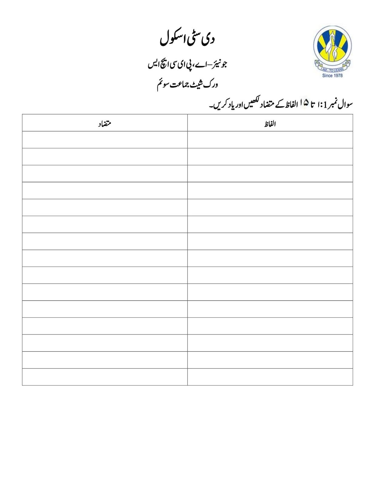 Class 3 Urdu Worksheet [ 1600 x 1237 Pixel ]