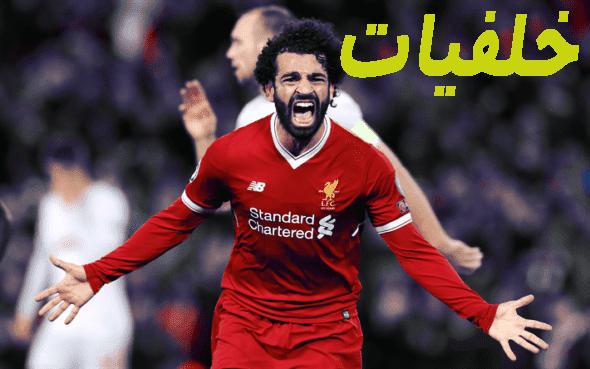 تحميل تطبيق خلفيات محمد صلاح, صور لاعب ليفربول محمد صلاح