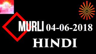 Brahma Kumaris Murli 04 June 2018 (HINDI)