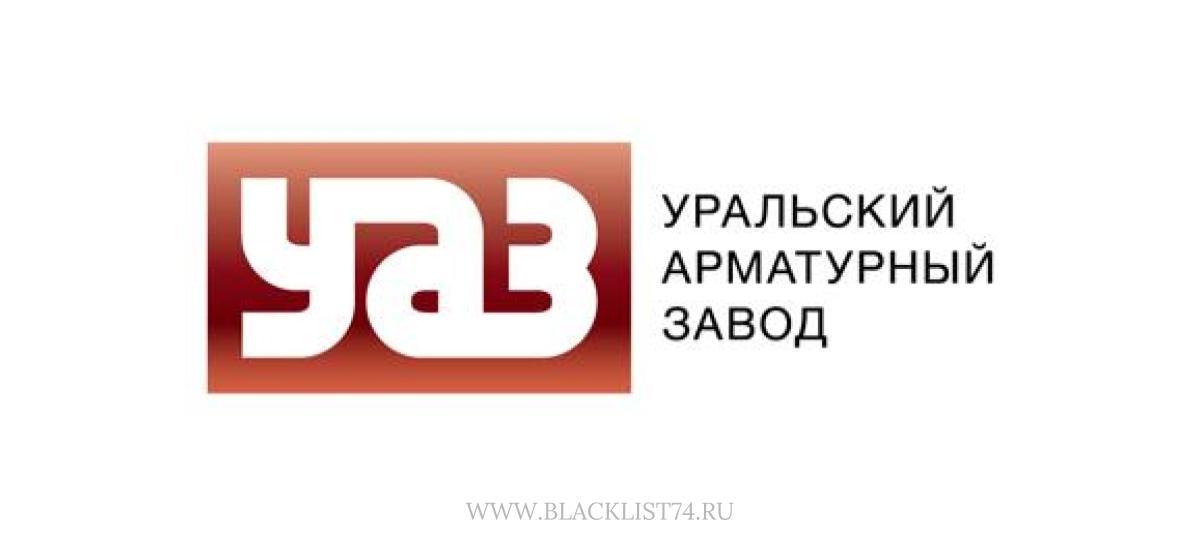 ООО «Уральский арматурный завод», г. Челябинск, 2-я Шагольская, 29