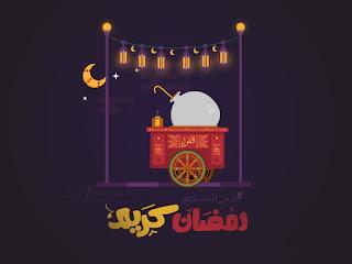 بوستات عن رمضان 2018