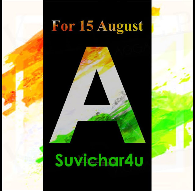 A Letter Of Your Name for for celebrating Independence Day!