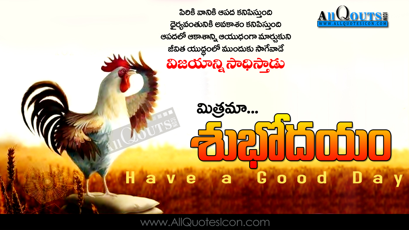 Good Morning Wishes In Telugu Hd Images Peatix