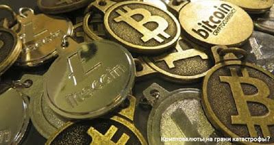 Криптовалюты на грани катастрофы?