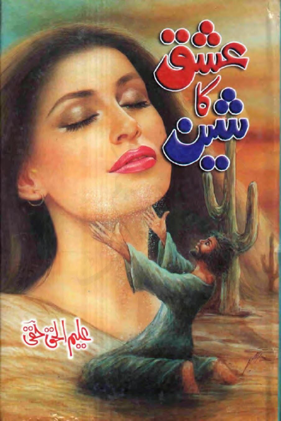 Download Ishq k sheen Urdu novel by Aleem ul Haq Haqqi pdf