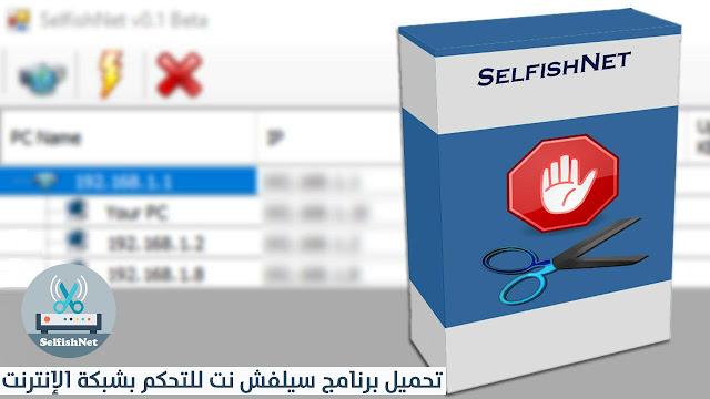 تحميل برنامج selfishnet سيلفش نت  كاملا مجانا برابط مباشر 2019