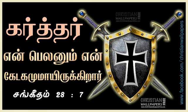 Tamil HD Bible Verse Wallpaper