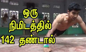142 push ups per minute : Madurai boy creates Limca Record