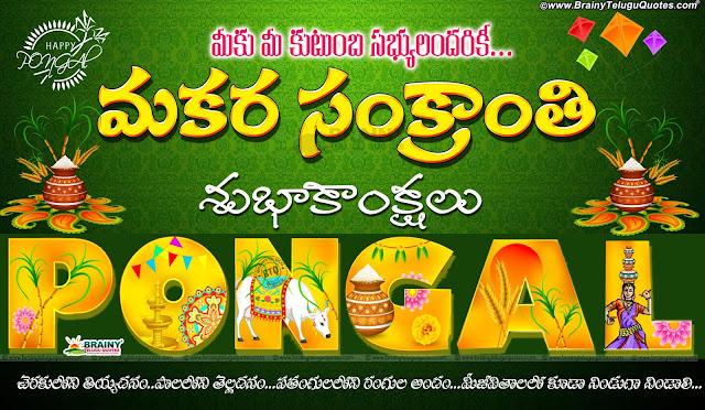 sankranti wallpapers,sankranti  festival Meaning, Makara Sankranti Subhakankshalu in Telugu