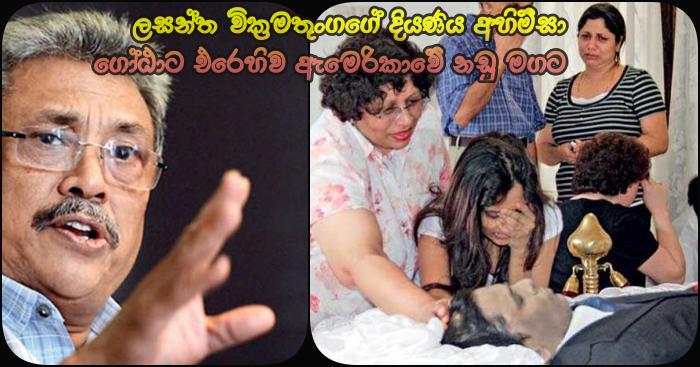 https://www.gossiplankanews.com/2019/04/ahimsa-wicrematunga-against-gotabhaya-us-court.html