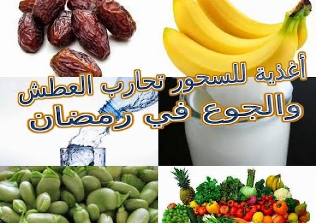 اغذية تحارب العطش والجوع فى رمضان