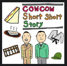 COWCOW Short Short Story_Audible Station(オーディブルステーション)
