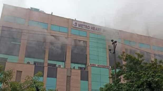 नोएडा के मेट्रो अस्पताल में लगी आग, मरीजों को निकाला