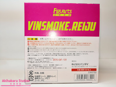 Figuarts ZERO Vinsmoke Reiju de One Piece - Tamashii Nations