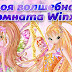 New Contest in Russia - Get a Winx Room!
