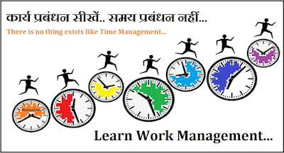 What is Work Management in Hindi Language