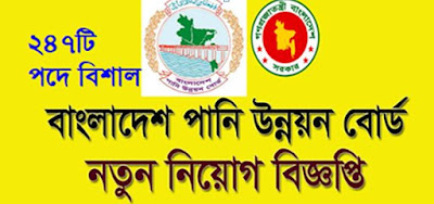 Bangladesh Water Dpevelopment Board Job Circular : (bwdb) Hr2