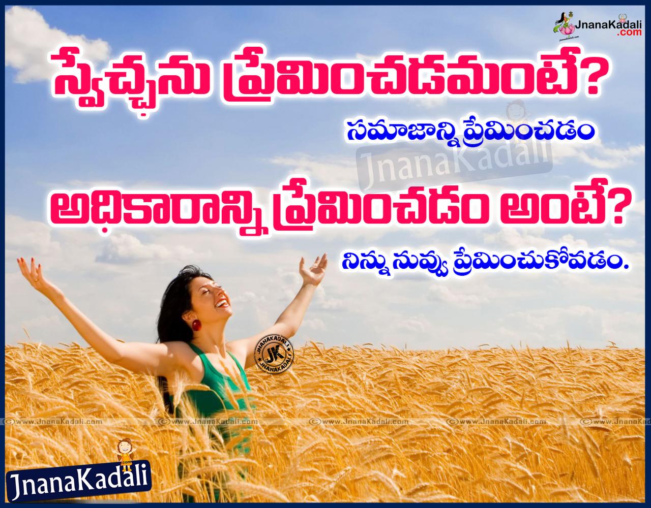 heart touching love quotes in telugu jnana kadali com