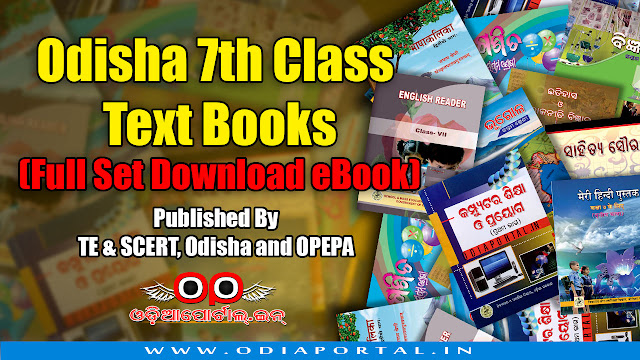 Class 7th (VII) - School Text Books [2018] - Complete Set Download e-Book (PDF), opepa books 2018, te and scert odisha books text books 2017-2018. odisha class 7 ebooks pdf 2018, ସପ୍ତମ ଶ୍ରେଣୀ, sahitya saurava, english reader, hindi patha 2017, bhasakalika, ganita, bigyana, itihasa o nagara bigyan, computer sikhya o prayog,