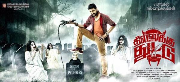 Tamil movie Dhilluku Dhuddu download watch online