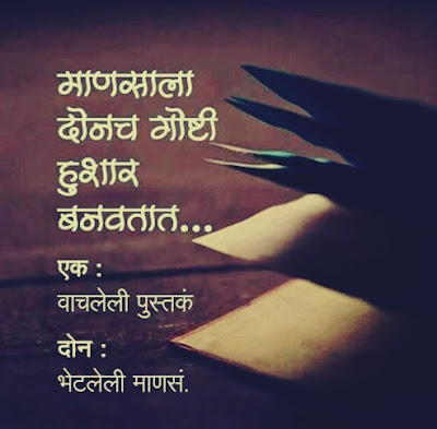 Whatsapp-Status-in-Marathi