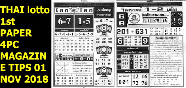 THAI lotto first PAPER
