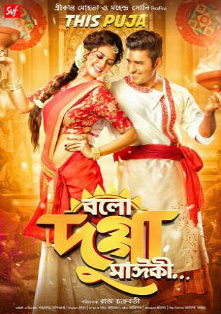 Bolo Dugga Mai Ki 2017 HDRip 450MB Bengali 480p Watch Online Full Movie Download bolly4u