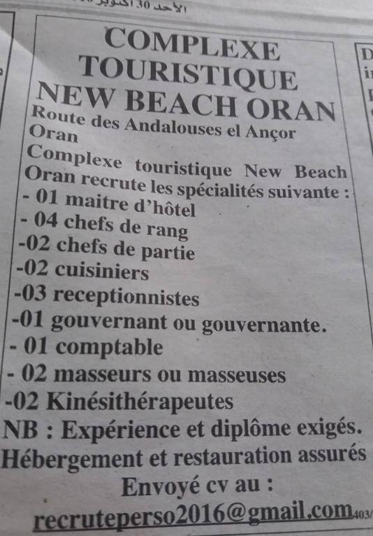 اعلان توظيف بالمركب السياحي NEW BEACH وهران