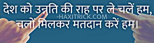 मतदाता जागरूकता Slogan