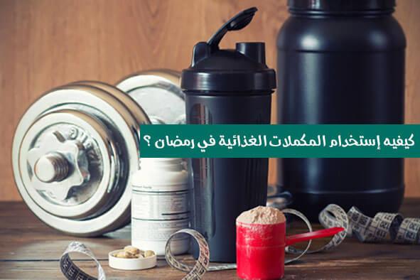 كيفيه إستخدام المكملات الغذائية في رمضان ؟