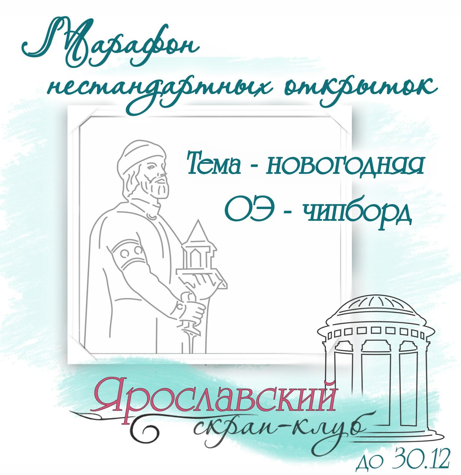 Марафон нестандартных открыток : тема - новогодняя до 31.12.2018