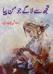 Tujh Se Lagay Jo Mann Piya Novel by Mehwish Chaudhary