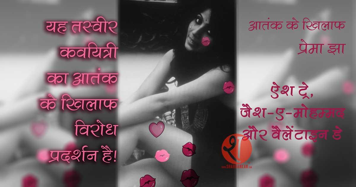 Aatank Ke Khilaaf, Prema Jha Ki Kavita : ashtray, jaish e mohammad aur valentine day प्रेमा झा की कविता, यह तस्वीर कवयित्री का आतंक के खिलाफ विरोध प्रदर्शन है!