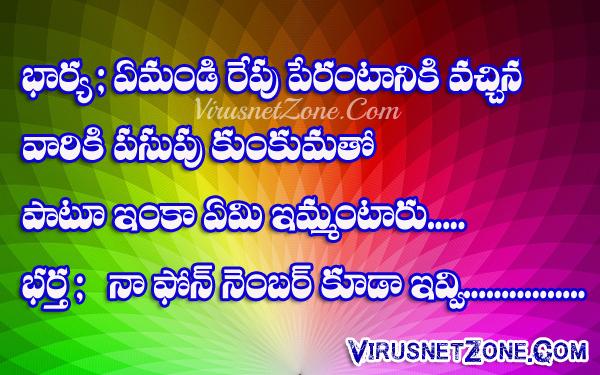 Wife And Husband Telugu Funny Jokes Telugu Jokes Images Latest