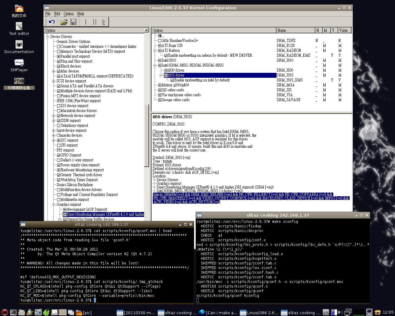 Linux i915 Driver