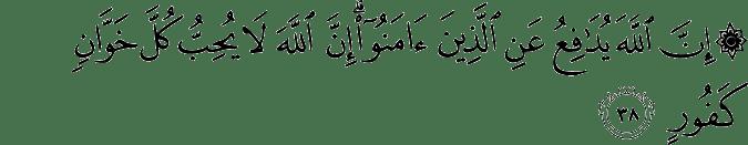 Surat Al Hajj ayat 38