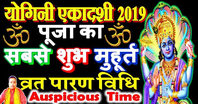 yogini ekadashi 2019 date