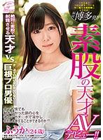 DVDMS-299 福岡・博多発!素股の天