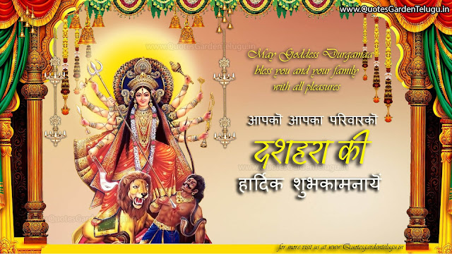 Latest Dussehra wishes images greetings in hindi