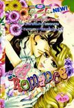 ขายการ์ตูนออนไลน์ My Romance เล่ม 3