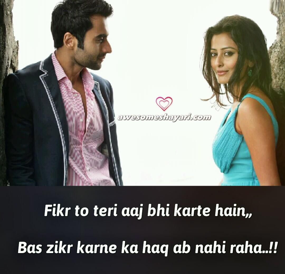 fikr shayari image