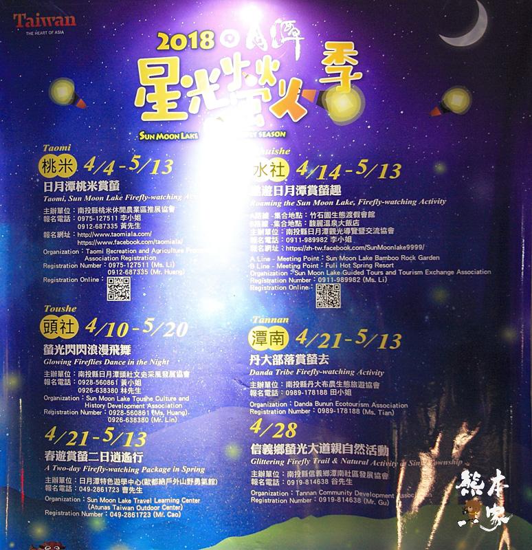 日月潭桃米賞螢季|桃米溪螢火蟲|桃米生態村螢火蟲