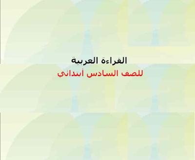 كتاب القراءة العربية  للصف الخامس الأبتدائي المنهج الجديد 2017- 2018