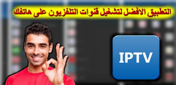 تحميل و شرح تطبيق iptv لتشغيل قنوات عربية و bein sport بملفات وروابط iptv