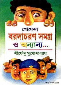 Goyenda Barodacharan Samagra O Anyanya ebook