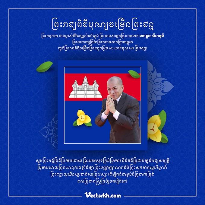 cambodia king birthday poster free vector