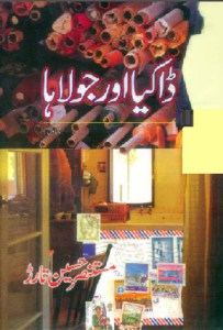 Dakia Aur Jolaha Novel By Mustansar Hussain Tarar Pdf Free Download