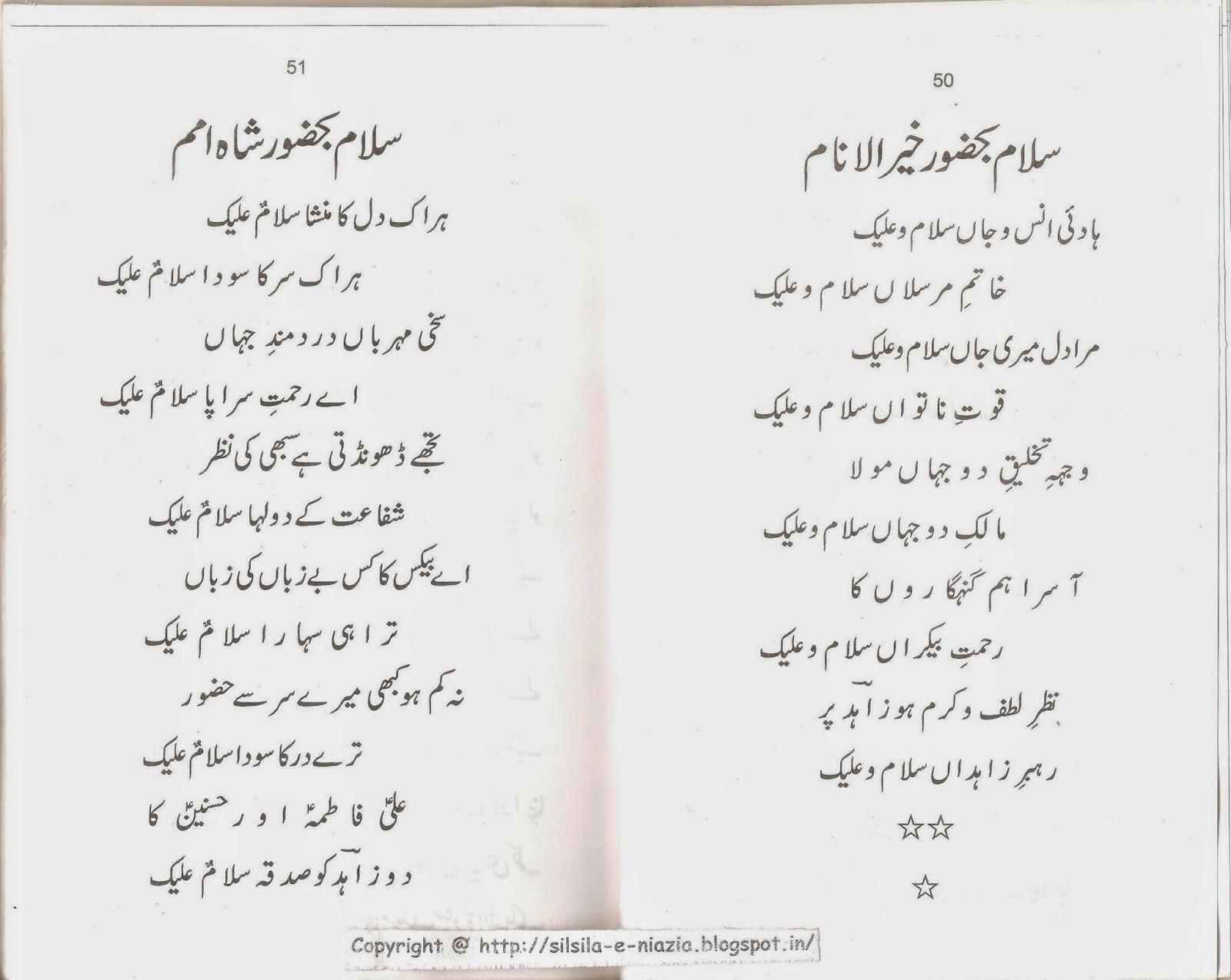 Silsila-e-Niazia: Toshia Akhrat