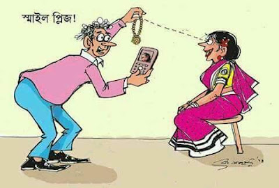 Bengali Funny Images - Valobasa